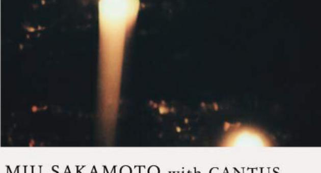 心と身体が浄化されるほどに美しい。 坂本美雨さんの世界観を体感しよう!