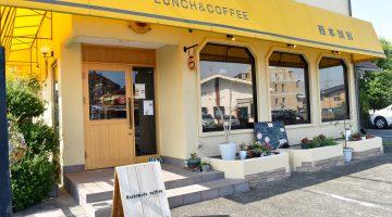 居心地の良い老舗の喫茶店。コクのあるコーヒーと自家製スイーツでブレイクタイム