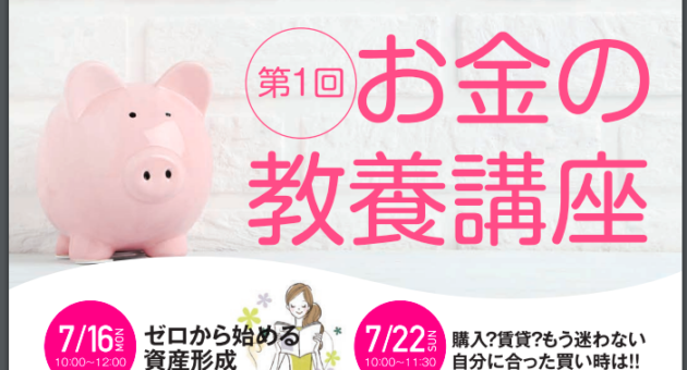 7月22日・26日/お金の教養講座開催中!